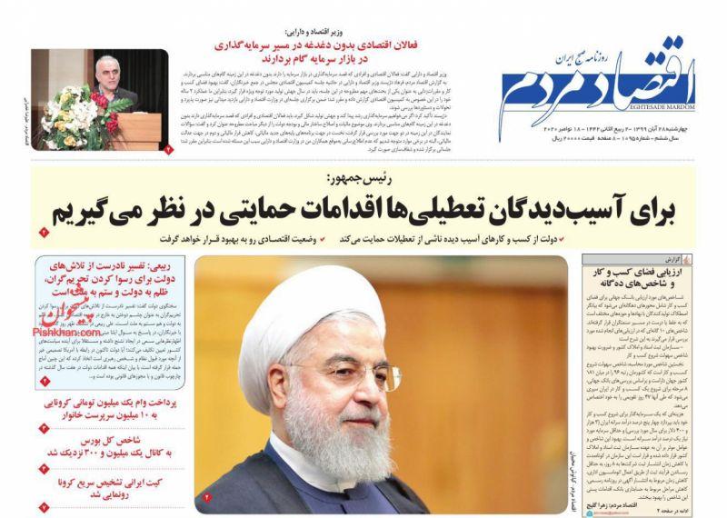 عناوین اخبار روزنامه اقتصاد مردم در روز چهارشنبه ۲۸ آبان