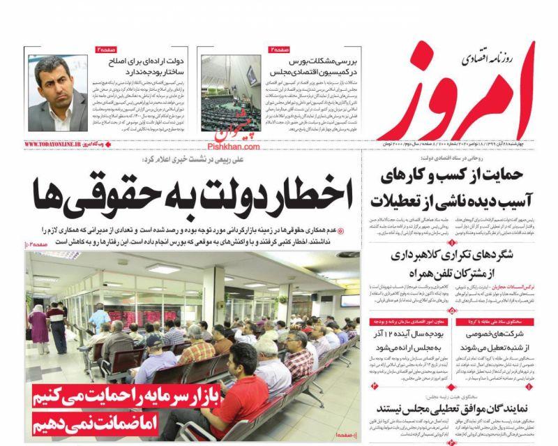 عناوین اخبار روزنامه امروز در روز چهارشنبه ۲۸ آبان