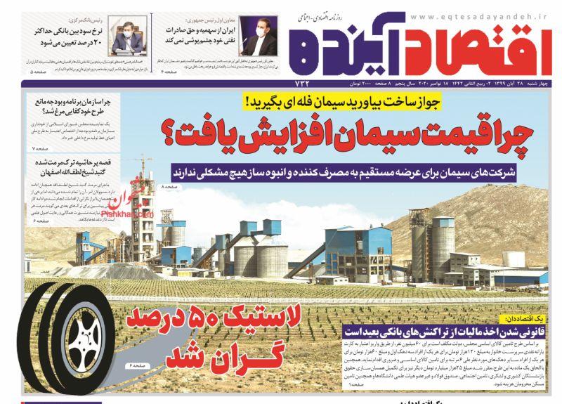 عناوین اخبار روزنامه اقتصاد آینده در روز چهارشنبه ۲۸ آبان