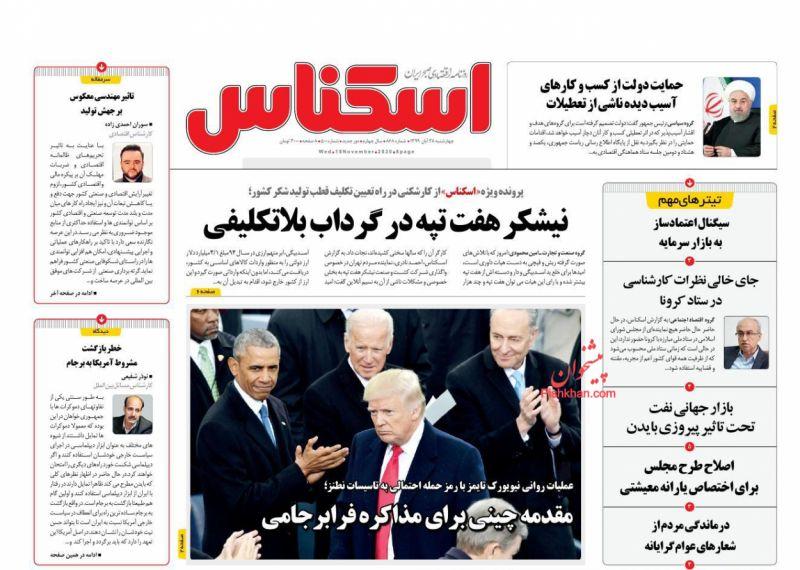 عناوین اخبار روزنامه اسکناس در روز چهارشنبه ۲۸ آبان