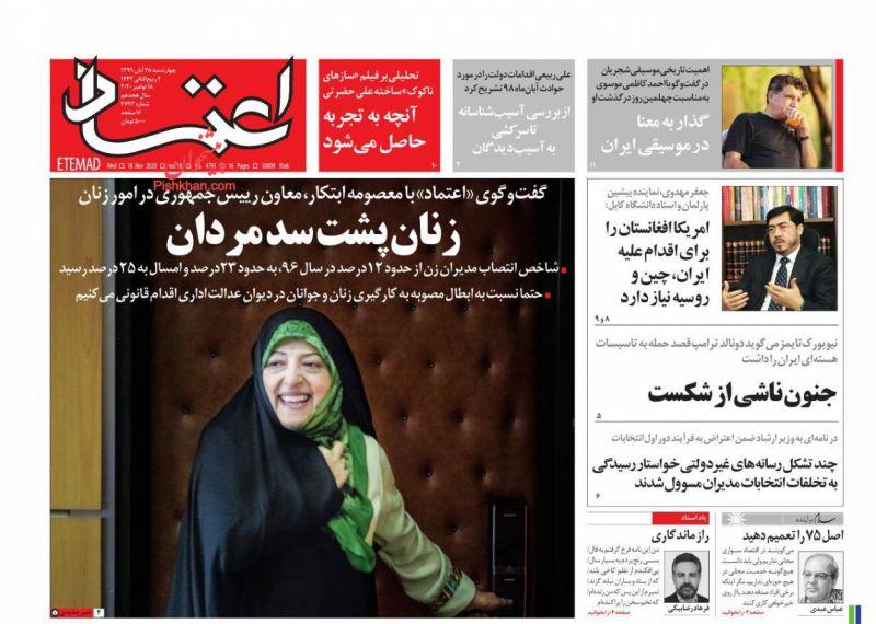 عناوین اخبار روزنامه اعتماد در روز چهارشنبه ۲۸ آبان