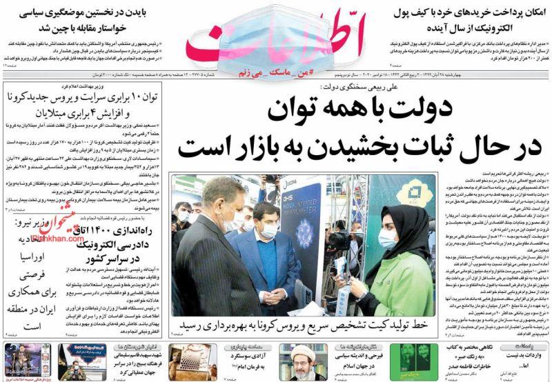 عناوین اخبار روزنامه اطلاعات در روز چهارشنبه ۲۸ آبان