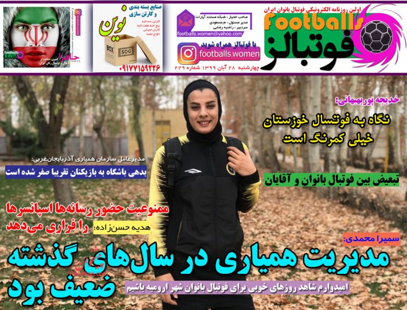 عناوین اخبار روزنامه فوتبالز در روز چهارشنبه ۲۸ آبان