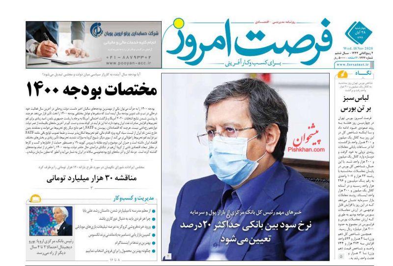 عناوین اخبار روزنامه فرصت امروز در روز چهارشنبه ۲۸ آبان
