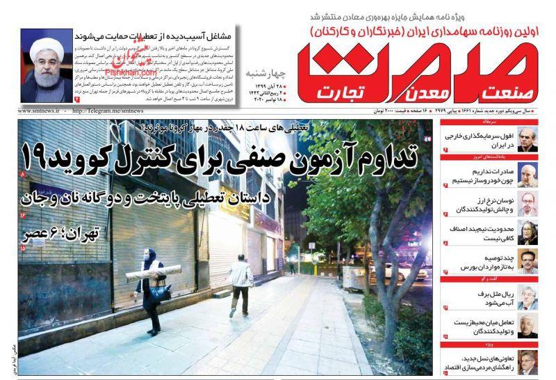 عناوین اخبار روزنامه صمت در روز چهارشنبه ۲۸ آبان