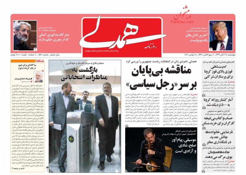عناوین اخبار روزنامه همدلی در روز چهارشنبه ۲۸ آبان