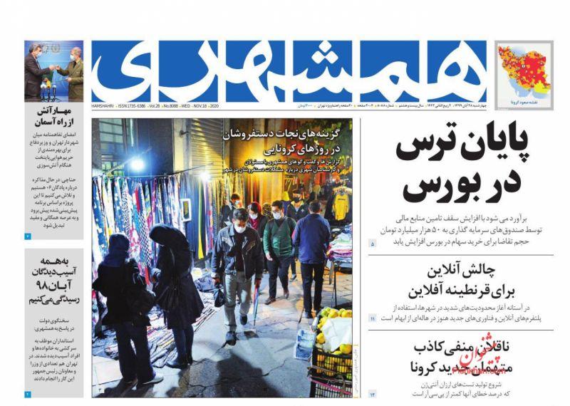 عناوین اخبار روزنامه همشهری در روز چهارشنبه ۲۸ آبان