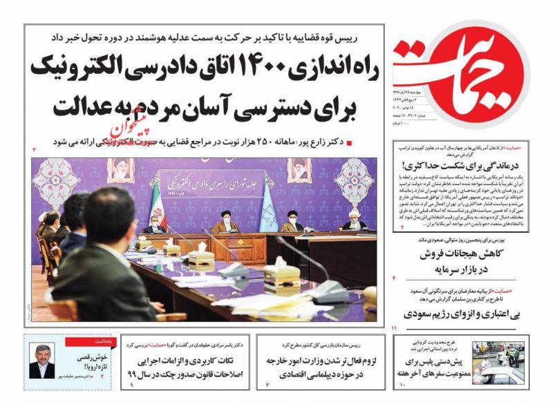 عناوین اخبار روزنامه حمایت در روز چهارشنبه ۲۸ آبان