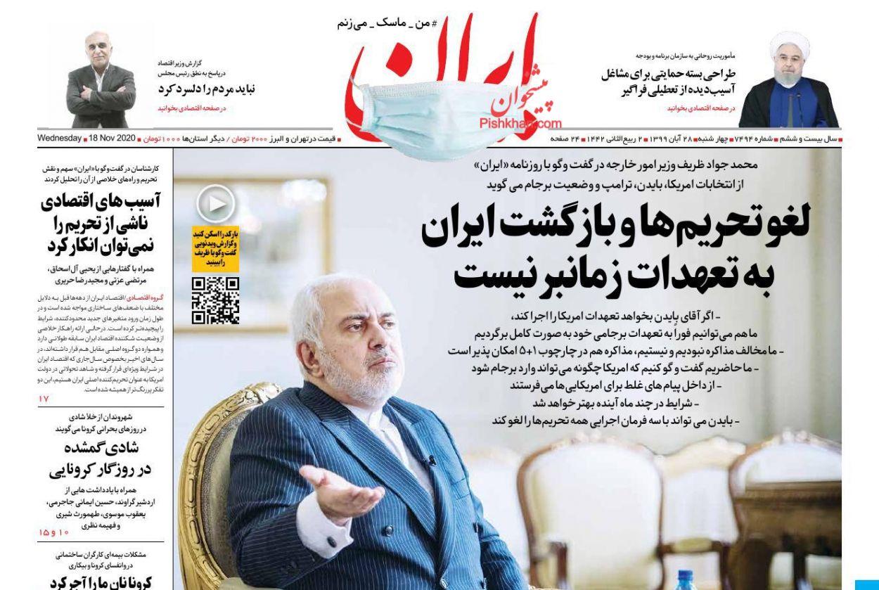 عناوین اخبار روزنامه ایران در روز چهارشنبه ۲۸ آبان