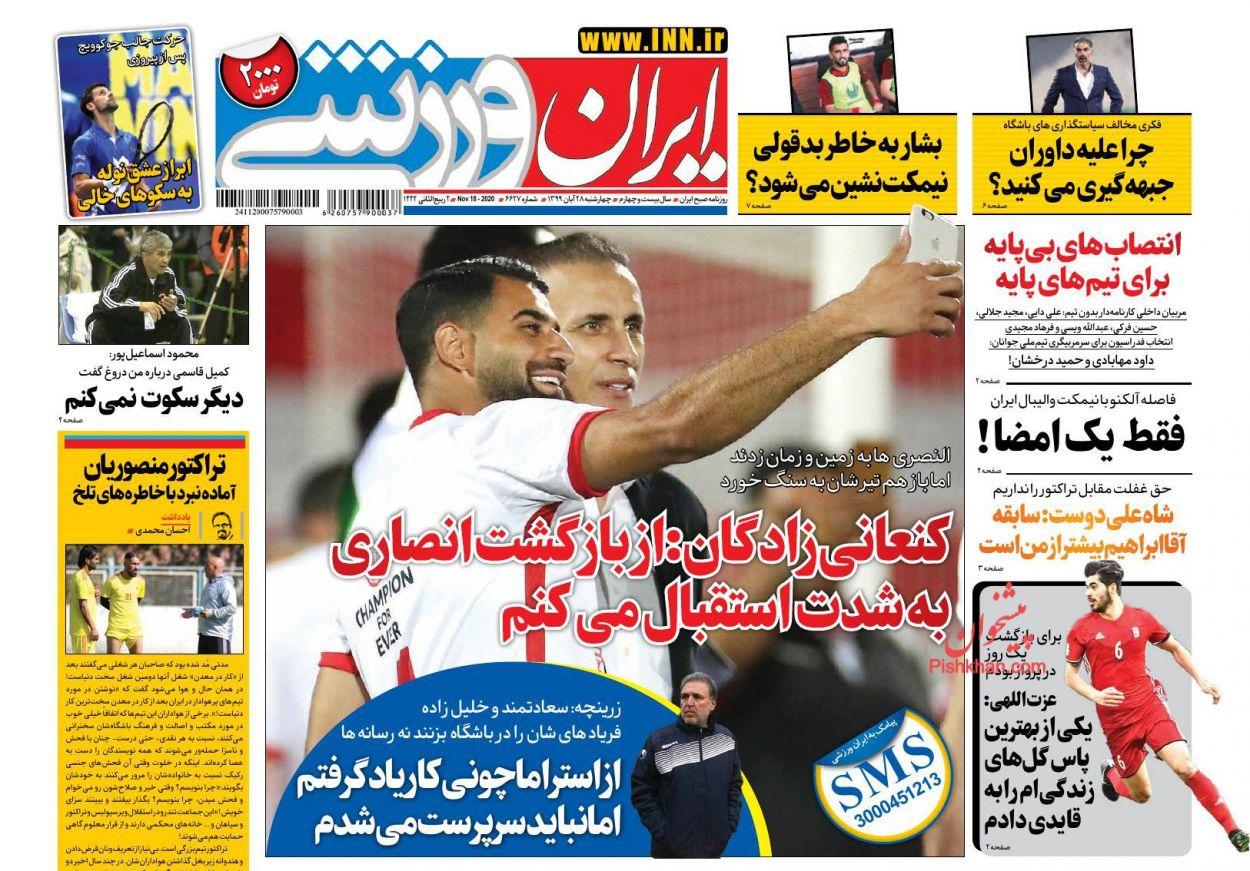 عناوین اخبار روزنامه ایران ورزشی در روز چهارشنبه ۲۸ آبان