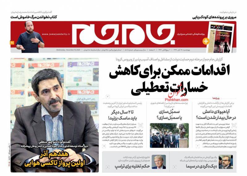 عناوین اخبار روزنامه جام جم در روز چهارشنبه ۲۸ آبان