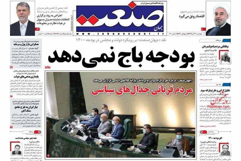 عناوین اخبار روزنامه جهان صنعت در روز چهارشنبه ۲۸ آبان