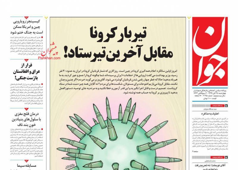 عناوین اخبار روزنامه جوان در روز چهارشنبه ۲۸ آبان