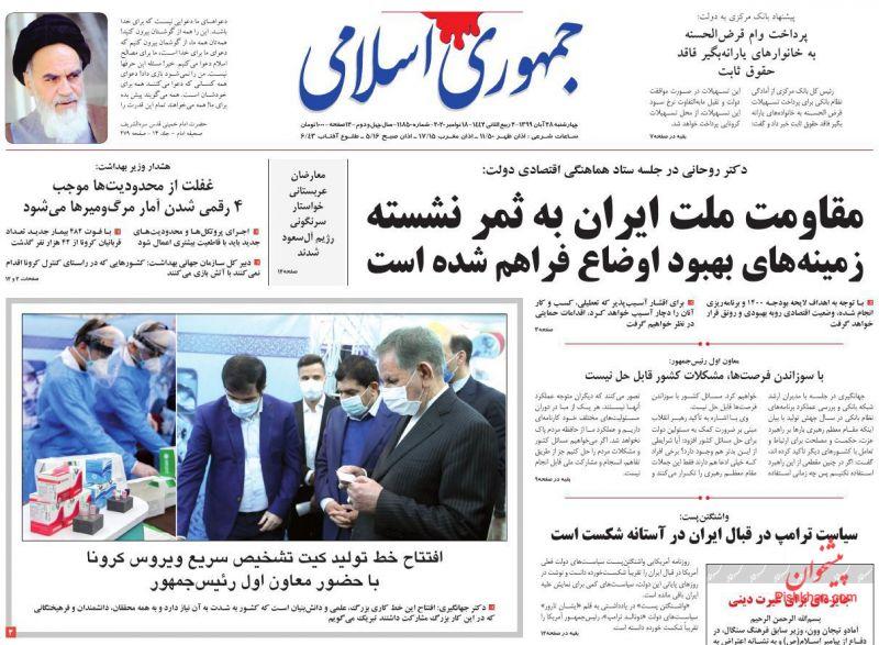 عناوین اخبار روزنامه جمهوری اسلامی در روز چهارشنبه ۲۸ آبان