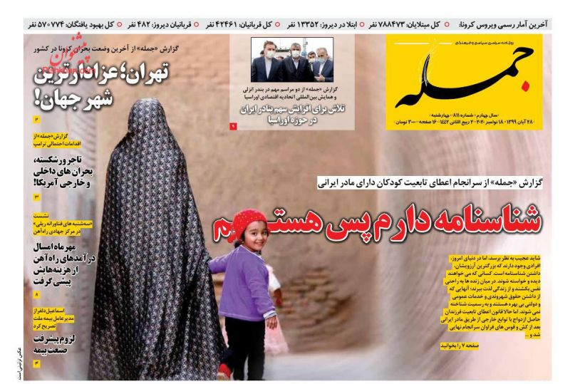 عناوین اخبار روزنامه جمله در روز چهارشنبه ۲۸ آبان