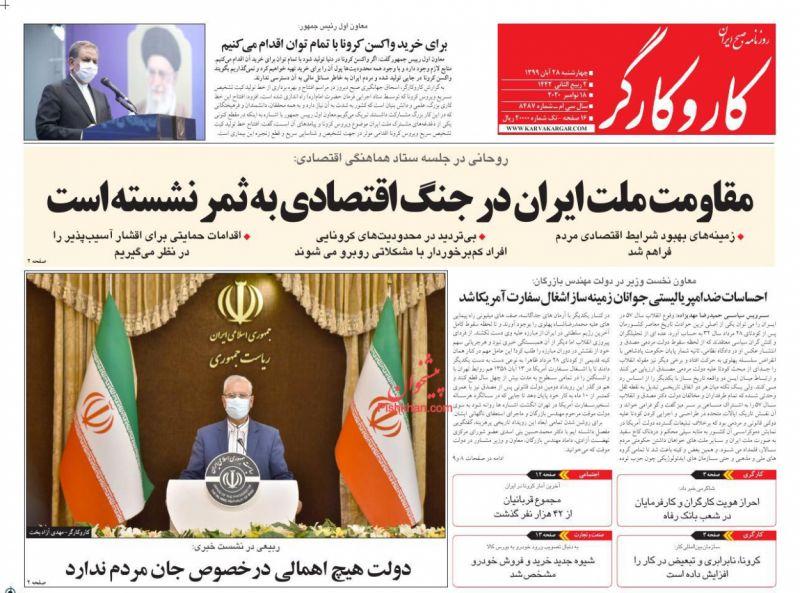عناوین اخبار روزنامه کار و کارگر در روز چهارشنبه ۲۸ آبان