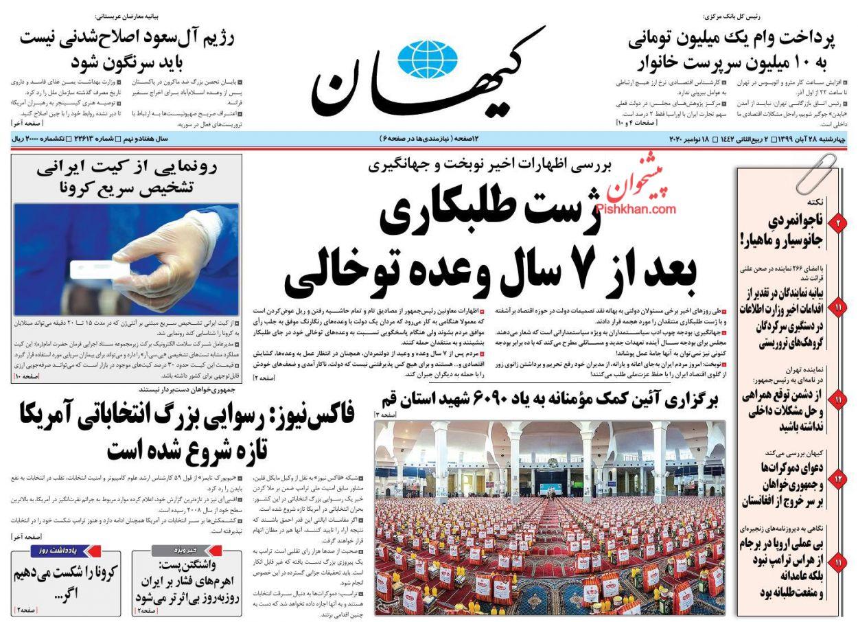 عناوین اخبار روزنامه کيهان در روز چهارشنبه ۲۸ آبان