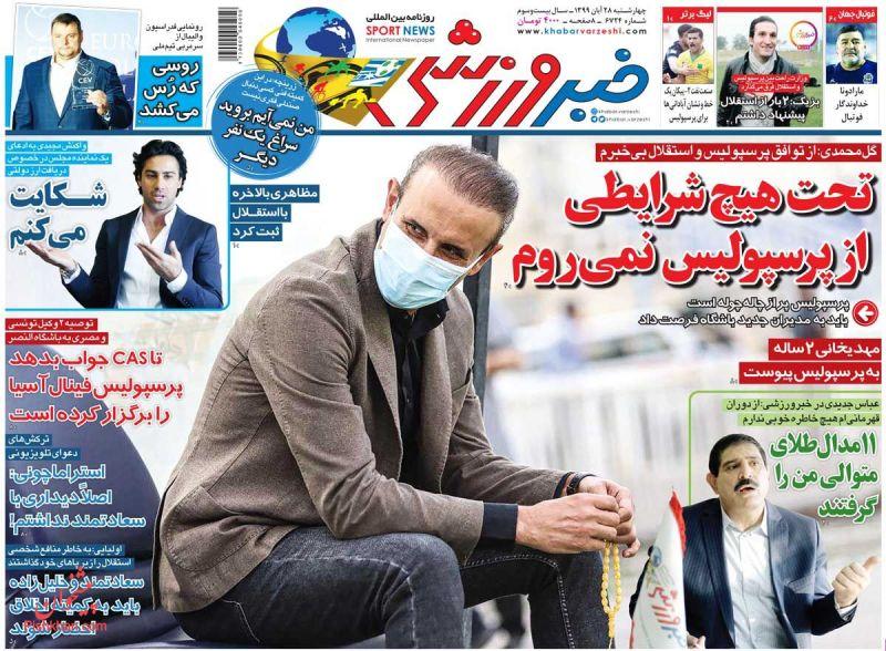 عناوین اخبار روزنامه خبر ورزشی در روز چهارشنبه ۲۸ آبان