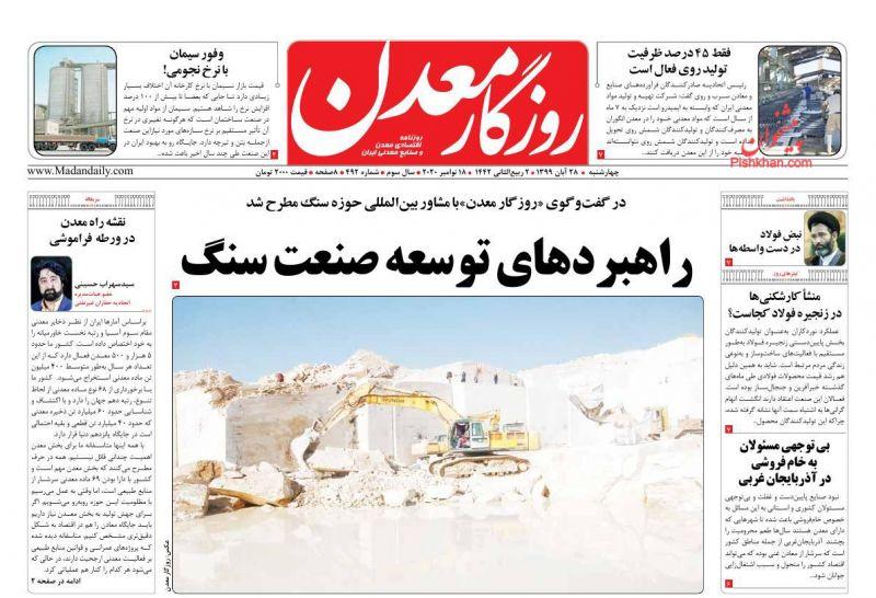 عناوین اخبار روزنامه روزگار معدن در روز چهارشنبه ۲۸ آبان