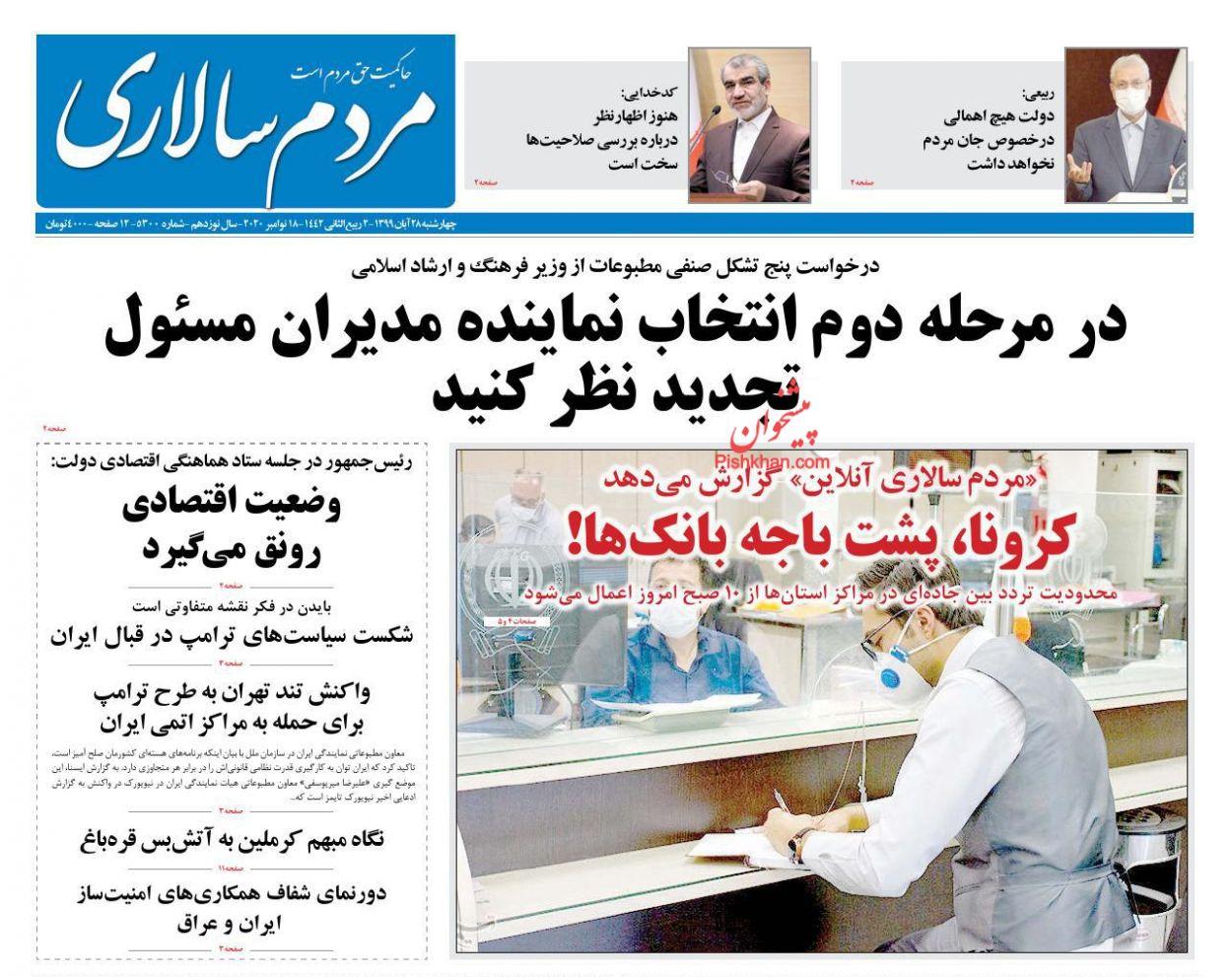 عناوین اخبار روزنامه مردم سالاری در روز چهارشنبه ۲۸ آبان