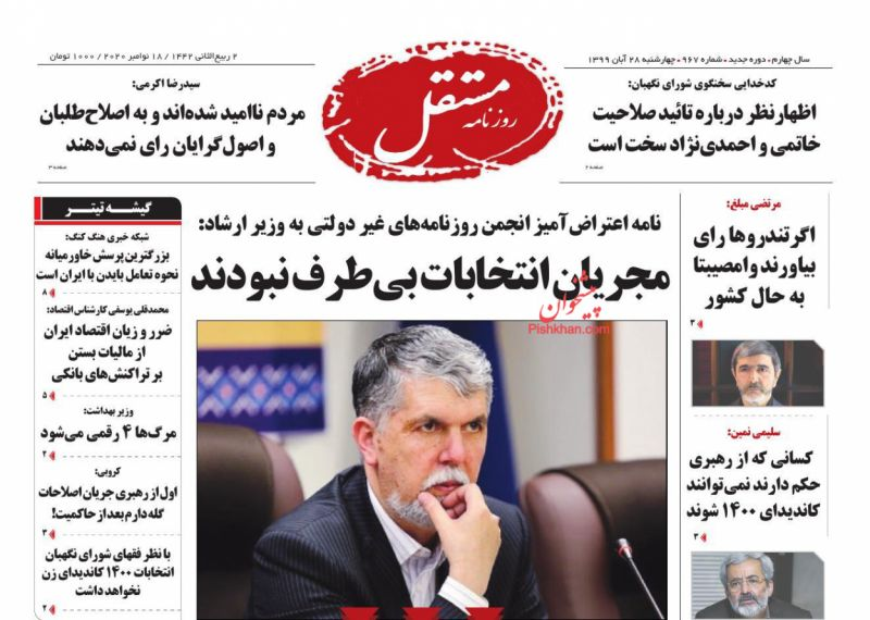 عناوین اخبار روزنامه مستقل در روز چهارشنبه ۲۸ آبان