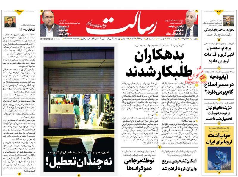 عناوین اخبار روزنامه رسالت در روز چهارشنبه ۲۸ آبان