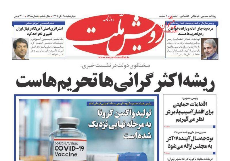 عناوین اخبار روزنامه رویش ملت در روز چهارشنبه ۲۸ آبان
