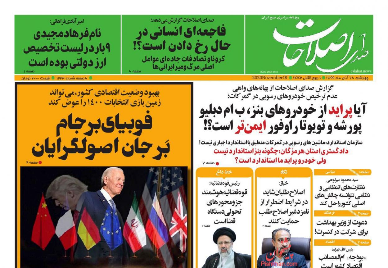 عناوین اخبار روزنامه صدای اصلاحات در روز چهارشنبه ۲۸ آبان