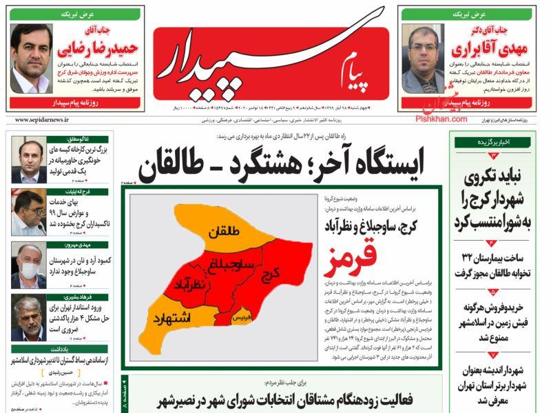 عناوین اخبار روزنامه پیام سپیدار در روز چهارشنبه ۲۸ آبان