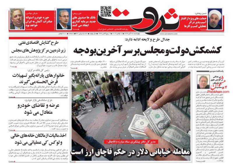 عناوین اخبار روزنامه ثروت در روز چهارشنبه ۲۸ آبان