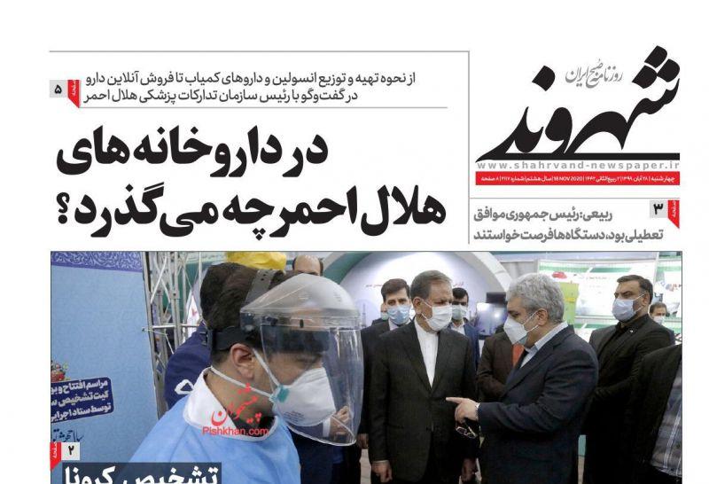 عناوین اخبار روزنامه شهروند در روز چهارشنبه ۲۸ آبان