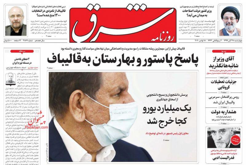 عناوین اخبار روزنامه شرق در روز چهارشنبه ۲۸ آبان