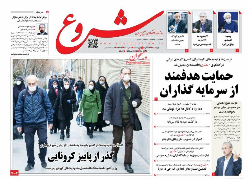 عناوین اخبار روزنامه شروع در روز چهارشنبه ۲۸ آبان