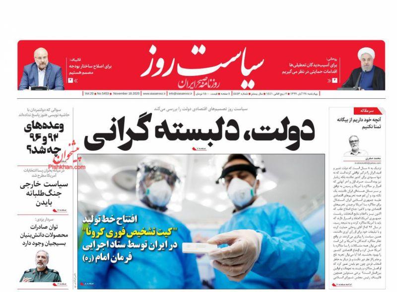 عناوین اخبار روزنامه سیاست روز در روز چهارشنبه ۲۸ آبان