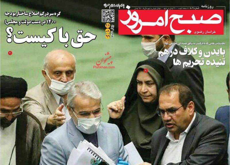 عناوین اخبار روزنامه صبح امروز در روز چهارشنبه ۲۸ آبان