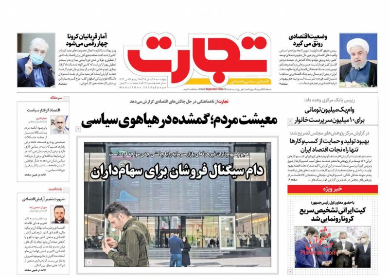 عناوین اخبار روزنامه تجارت در روز چهارشنبه ۲۸ آبان