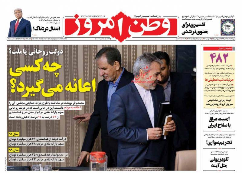 عناوین اخبار روزنامه وطن امروز در روز چهارشنبه ۲۸ آبان