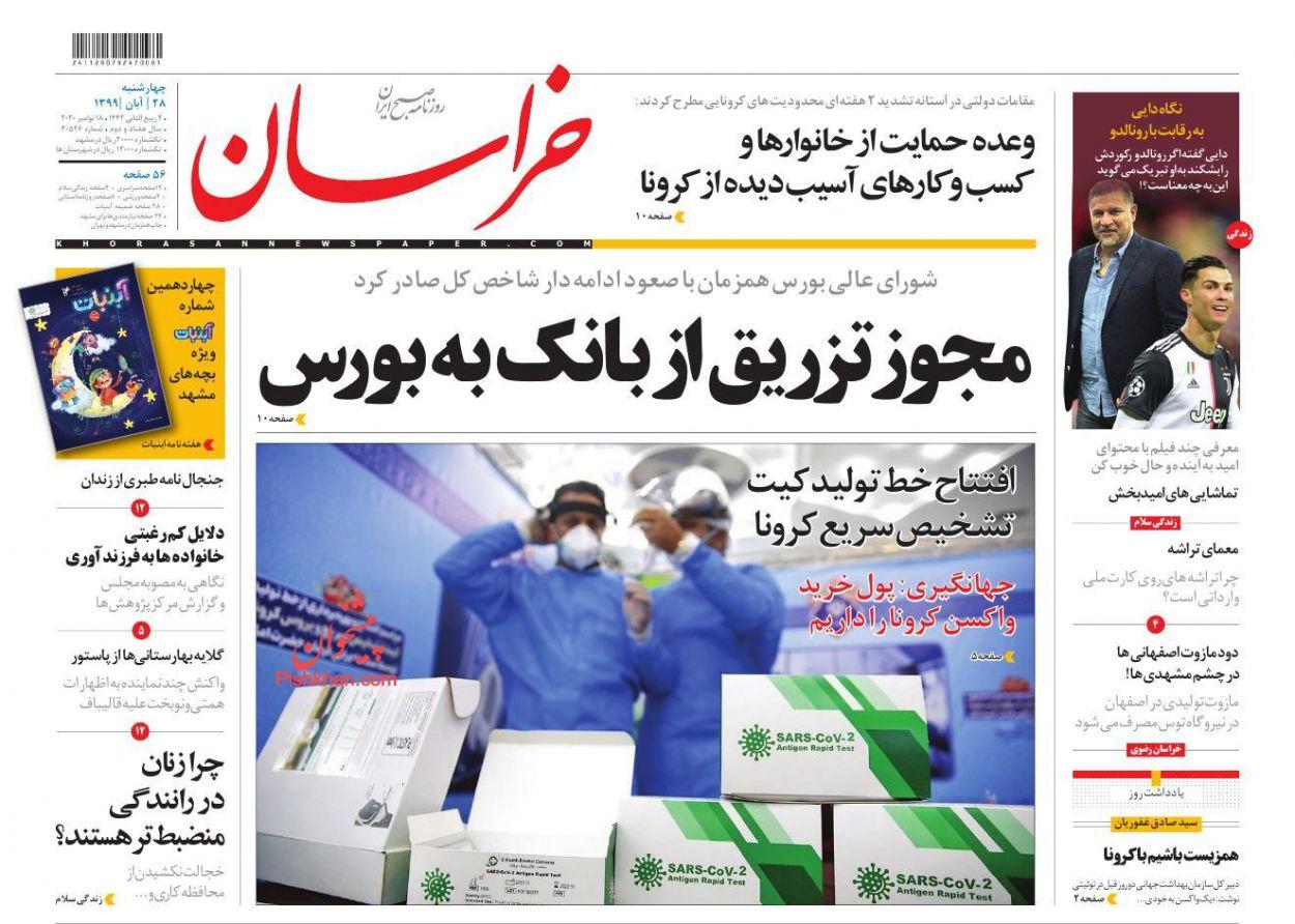 عناوین اخبار روزنامه خراسان در روز چهارشنبه ۲۸ آبان