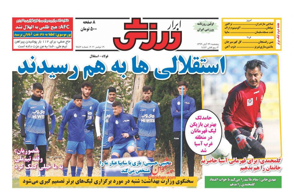 عناوین اخبار روزنامه ابرار ورزشى در روز پنجشنبه ۲۹ آبان