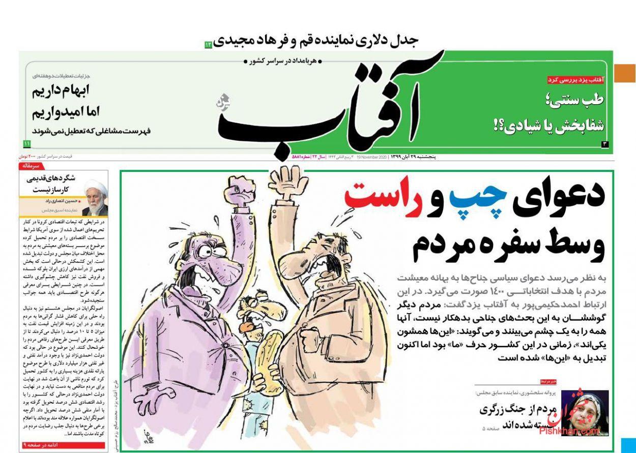 عناوین اخبار روزنامه آفتاب یزد در روز پنجشنبه ۲۹ آبان