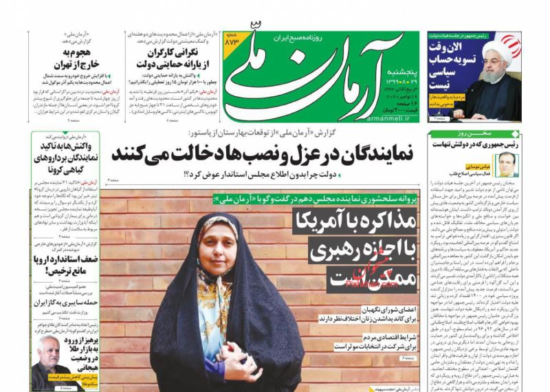 عناوین اخبار روزنامه آرمان ملی در روز پنجشنبه ۲۹ آبان
