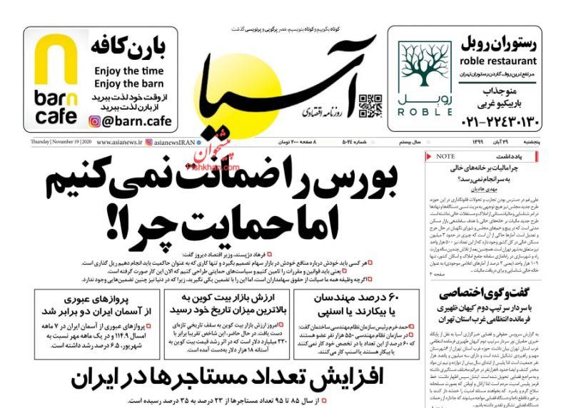 عناوین اخبار روزنامه آسیا در روز پنجشنبه ۲۹ آبان