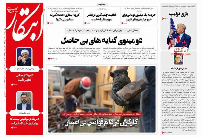 عناوین اخبار روزنامه ابتکار در روز پنجشنبه ۲۹ آبان