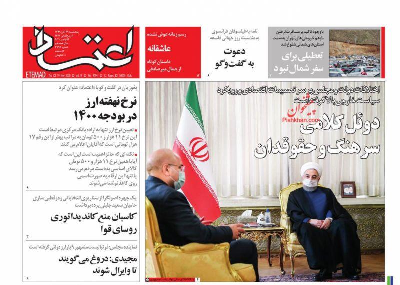 عناوین اخبار روزنامه اعتماد در روز پنجشنبه ۲۹ آبان