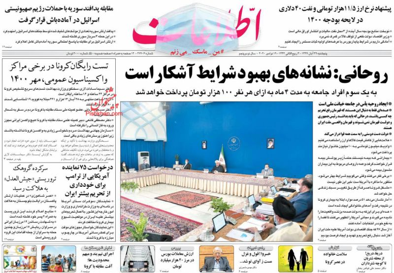 عناوین اخبار روزنامه اطلاعات در روز پنجشنبه ۲۹ آبان