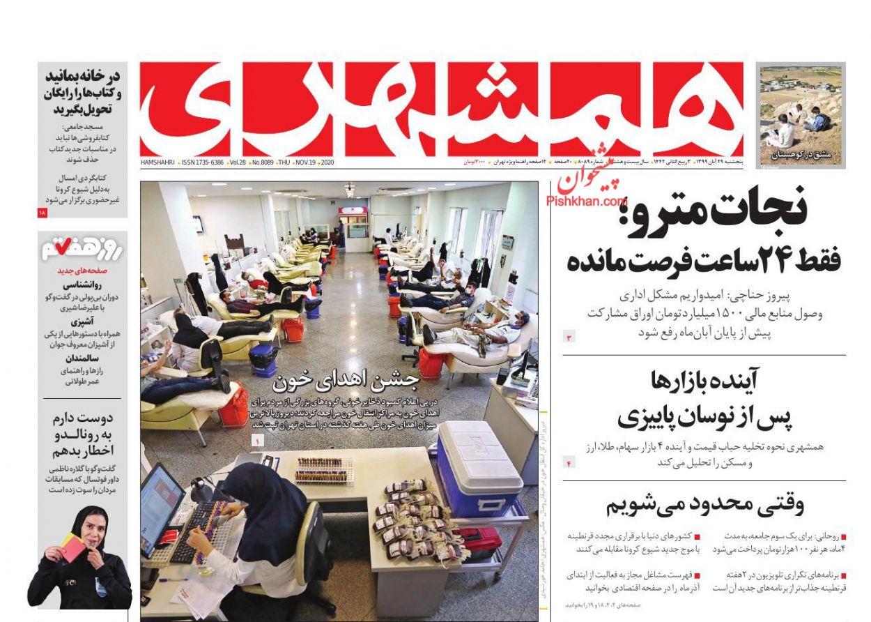 عناوین اخبار روزنامه همشهری در روز پنجشنبه ۲۹ آبان