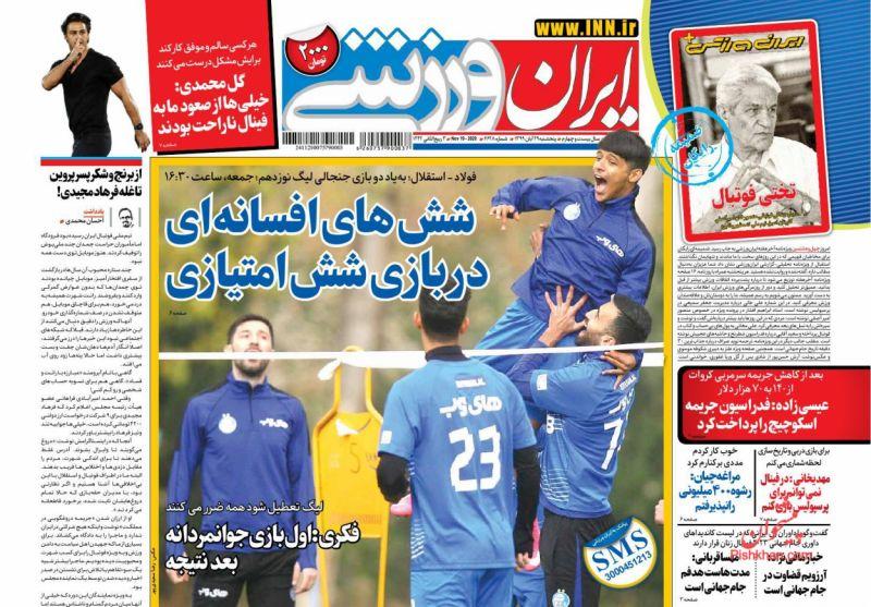 عناوین اخبار روزنامه ایران ورزشی در روز پنجشنبه ۲۹ آبان