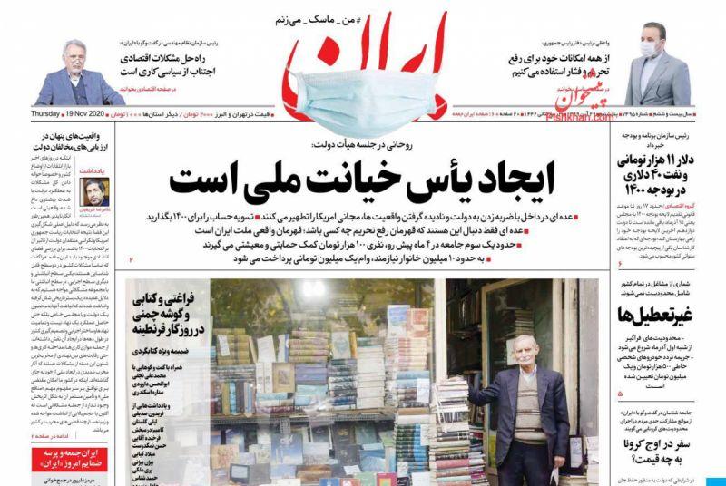 عناوین اخبار روزنامه ایران در روز پنجشنبه ۲۹ آبان