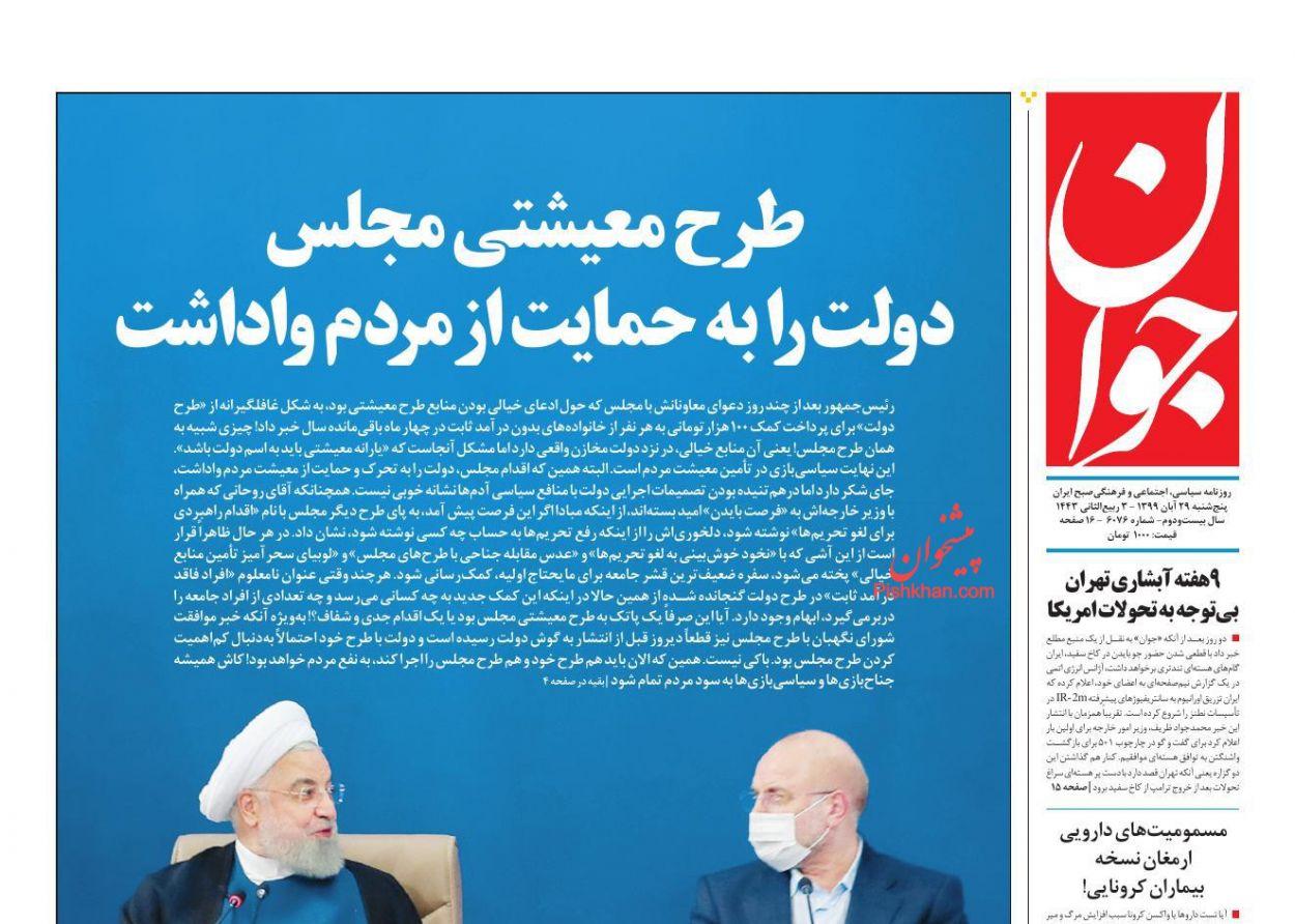 عناوین اخبار روزنامه جوان در روز پنجشنبه ۲۹ آبان