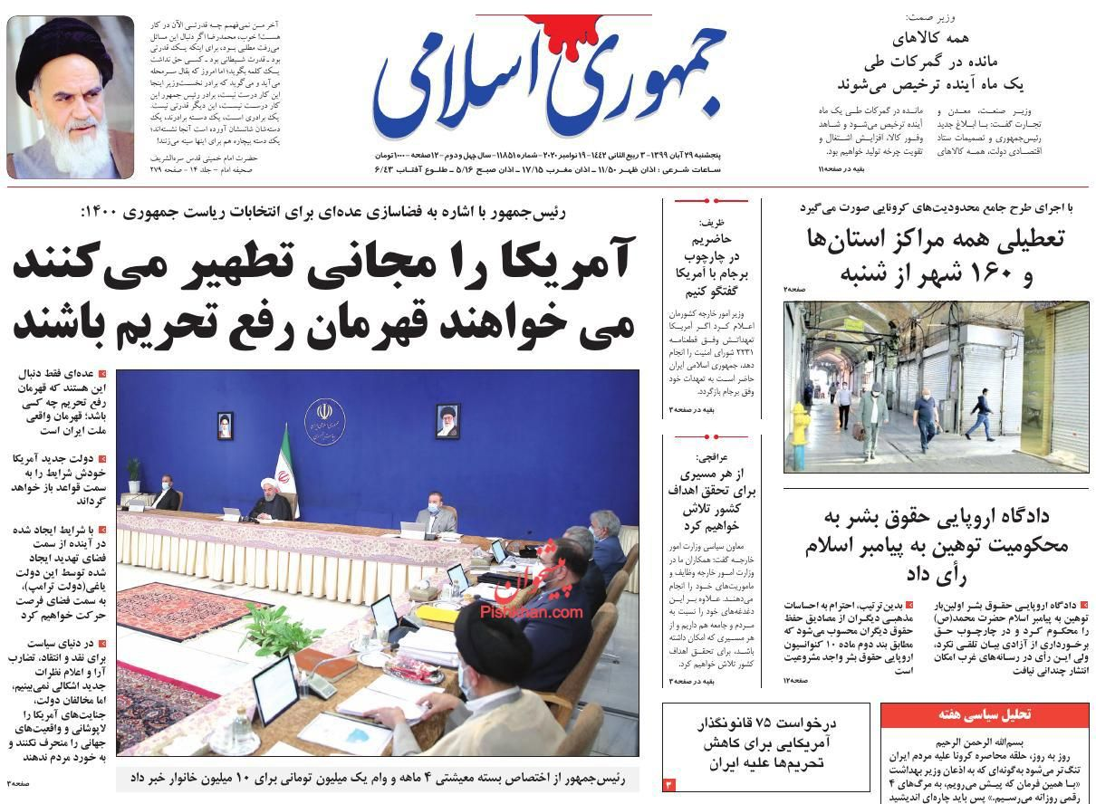 عناوین اخبار روزنامه جمهوری اسلامی در روز پنجشنبه ۲۹ آبان